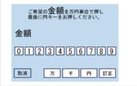4.借入したい金額を1万円単位で指定する