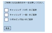 3.利用サービスを選ぶ(キャッシングのリボ払い分を返済する際は「キャッシング(リボ)のご返済」を選ぶ)