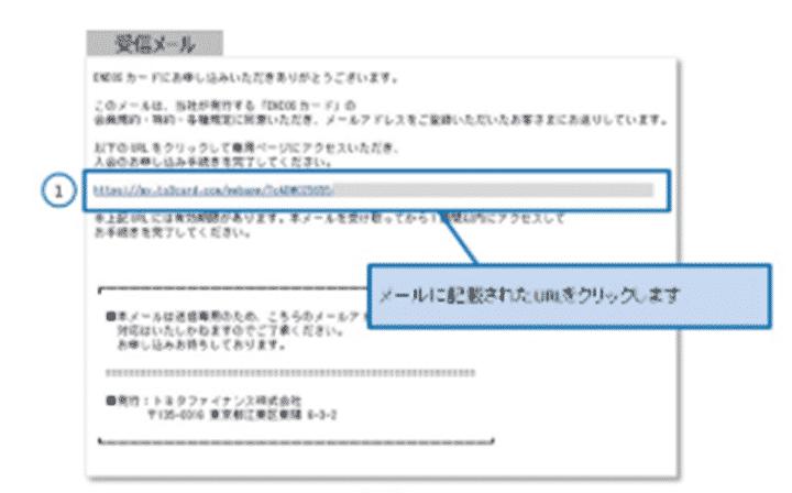 6.メールアドレスに登録用URLが届くので、クリックして手続きを進める