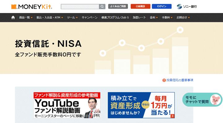 投資信託・NISAで運用する