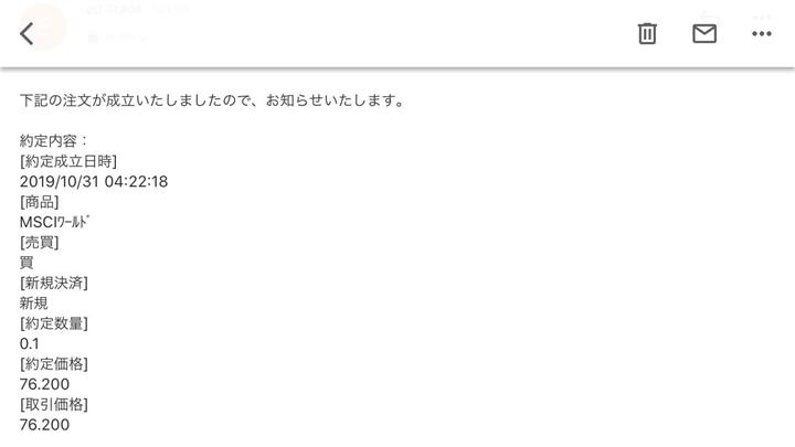 手順5. メールまたはマイページで運用状況を確認する