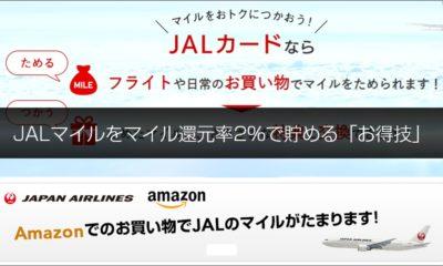 JALカードを使ってJALマイルをマイル還元率2.0%で貯める「お得技」の手順を丁寧に解説。Amazon.co.jpで買い物すると200円で4マイルが貯まります!
