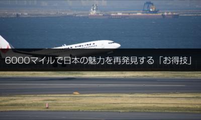 6,000マイルで日本の魅力を再発見する「お得技」