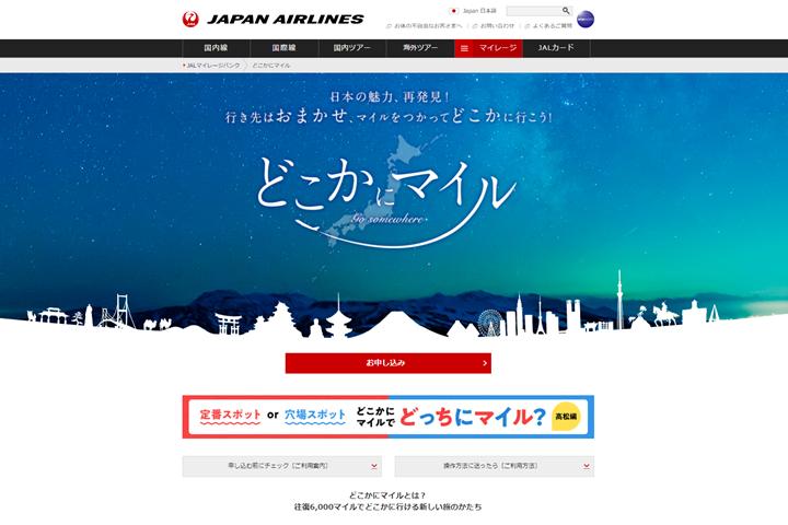 6,000マイルで日本の魅力を再発見する「お得技」の概要