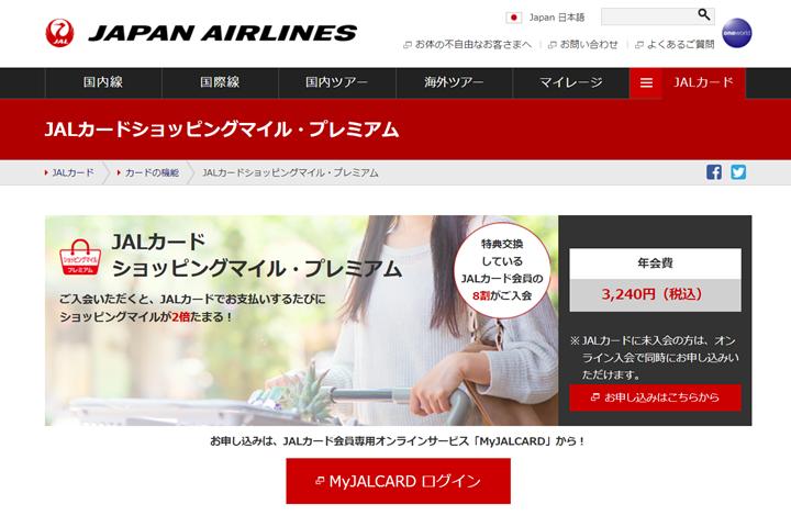 なぜ、JALカード TOKYU POINT ClubQがおすすめなのか?