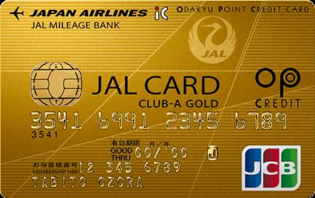 JALカード OPクレジット CLUB-Aゴールドカード