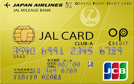 JALカード OPクレジット CLUB-Aカード