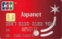 ジャパネットカード