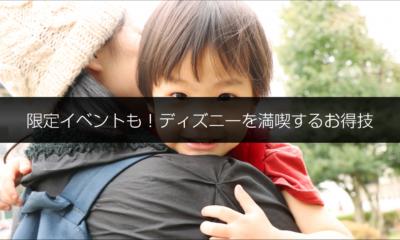 限定イベントに参加できる上に、激レアQUICPayも手に入る!ディズニー★JCBカードを使って東京ディズニーリゾート(R)を満喫するお得技。