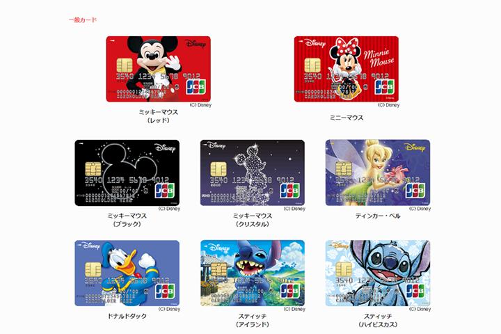 1.ディズニー★JCBカードを作る