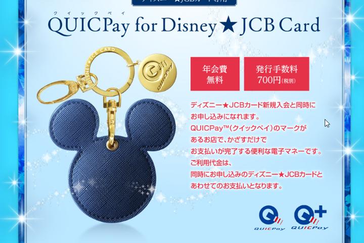 東京ディズニーリゾート(R)での限定イベントにも参加できるおすすめの「お得技」の概要