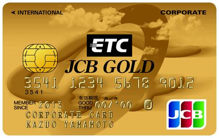 ETC/JCB法人カード ゴールドカード