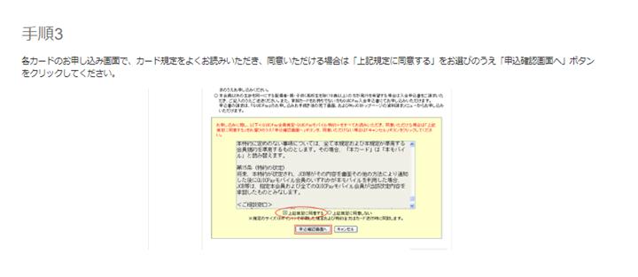 3.カード規定を読み、同意するなら「申込確認画面へ」ボタンをクリックする