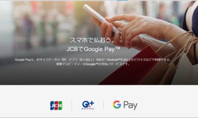【Androidユーザー必読】Google Payで支払いを超スマートに!20%還元が受けられるキャンペーンも体験してみた