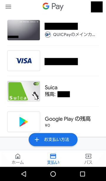 手順2 GooglePayの「支払い」から「+お支払い方法」をタップ