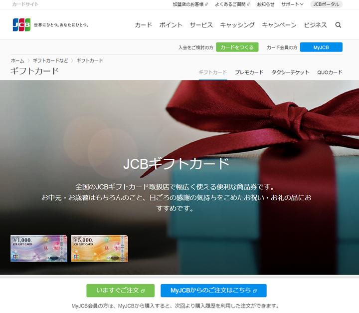 JCBギフトカードの購入手順