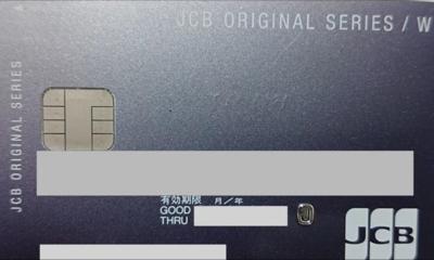 【実録】年会費無料!39歳以下限定のJCBカードWを使ってみて感じた2つのメリット