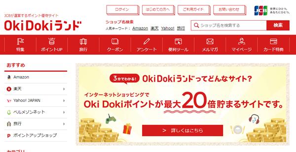 ポイントモール「Oki Doki ランド」