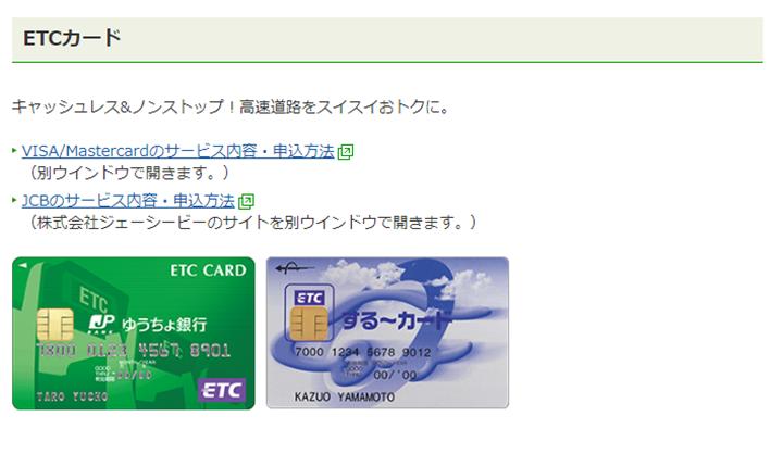 ゆうちょ銀行のETCカードの基本情報