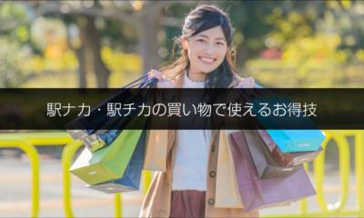 東日本のJR沿線在住者注目!駅ナカ・駅チカの買い物で3.5%ポイント還元を受けられる「お得技」