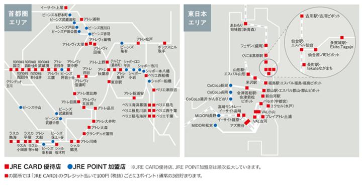 東日本のJR駅付近の商業施設で最大3.5%ポイント還元が受けられる「お得技」の注意点