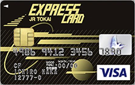 JR東海エクスプレス・カード