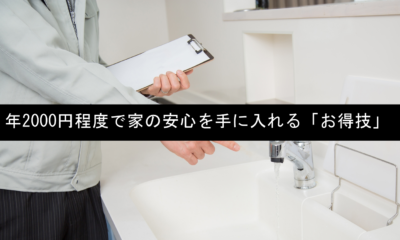 年間約2000円で家のトラブルに備えられる「お得技」