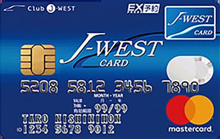 J-WESTカード「エクスプレス」