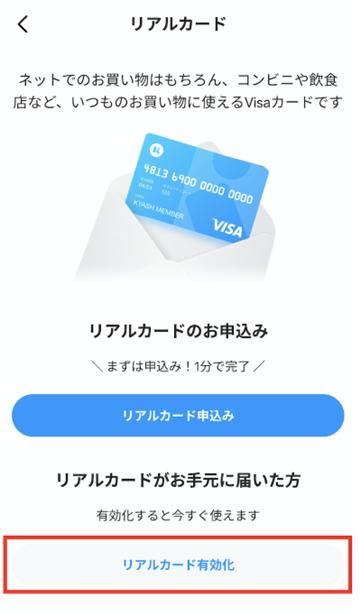 手順4.Kyashリアルカードの有効化作業をする