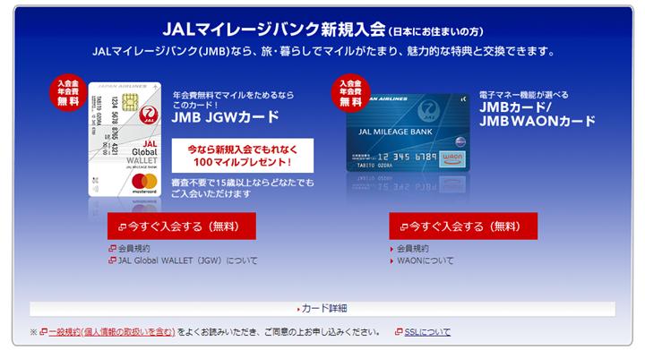 手順6.JALマイレージバンクに登録する