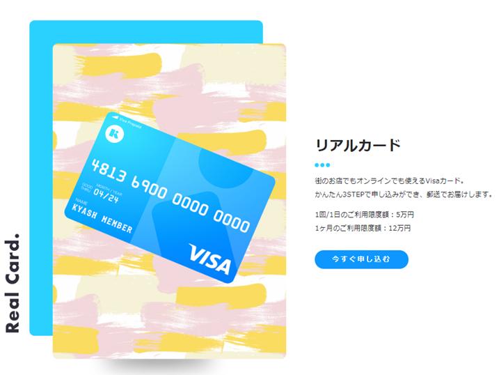 手順3.Kyashリアルカードを申し込む