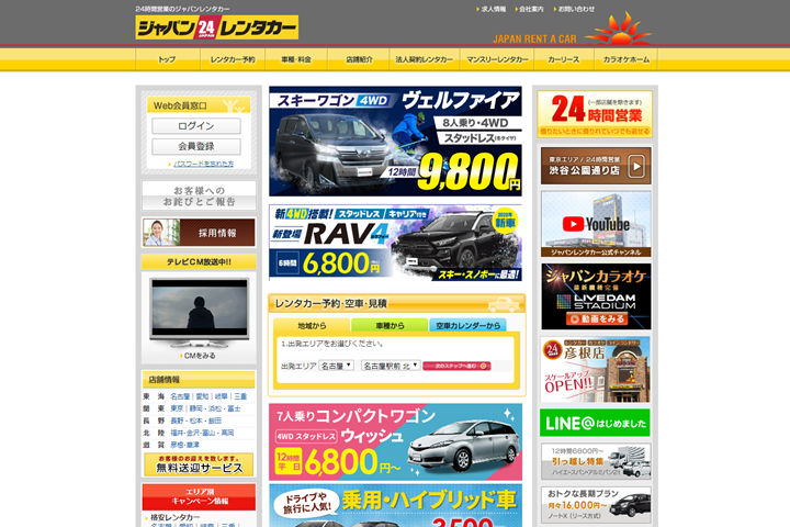 5.ジャパンレンタカー