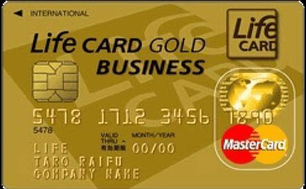 ライフカードゴールドビジネス