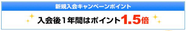新規入会キャンペーンポイント