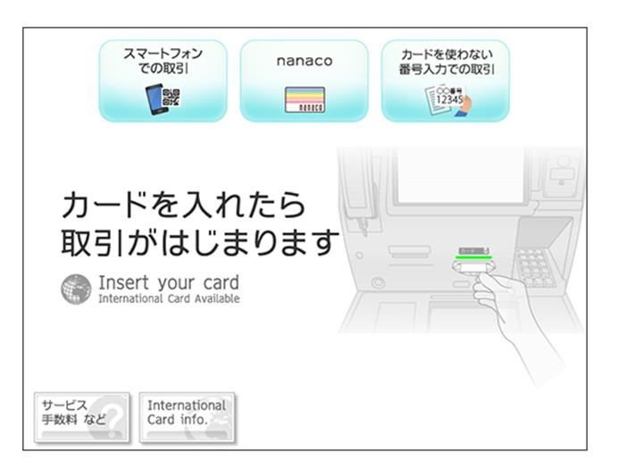 LINE Payカードを使う場合