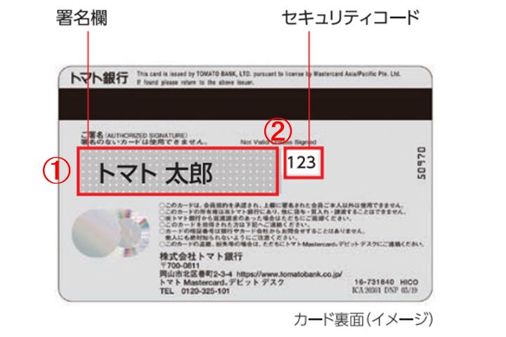 2.LINEコインにデビットカードでチャージする