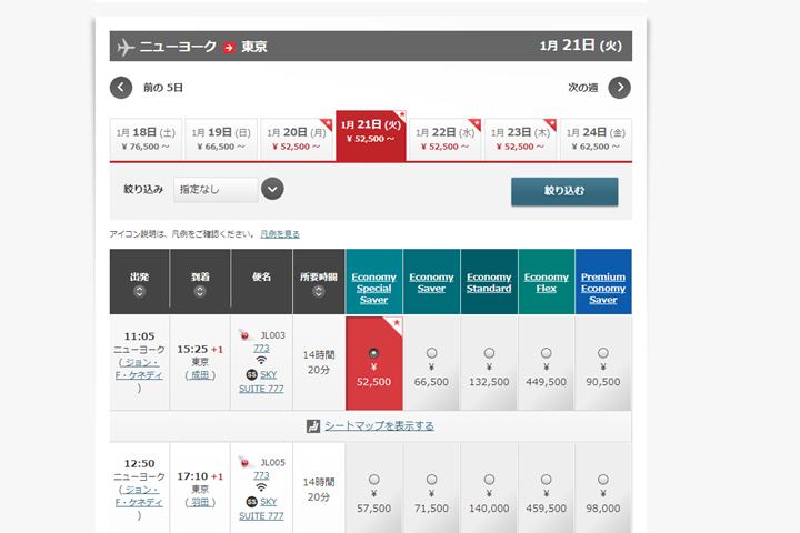 2.JALで国際線を手配する