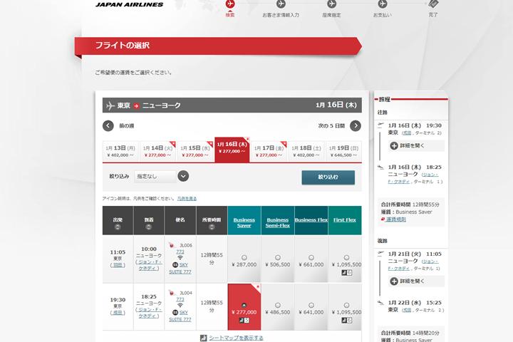 2.JALの国際線で、エコノミーからビジネスにアップグレードする場合