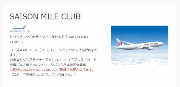 手順2.セゾンカード・マイルクラブ(SAISON MILE CLUB)に登録する