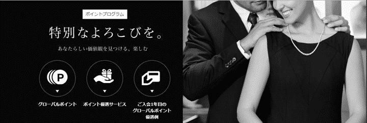 MUFGカード・プラチナ・アメリカン・エキスプレス・カードのポイント