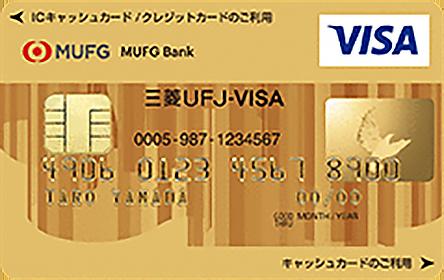スーパーICカード「三菱UFJ-VISA ゴールド」<コンビタイプ>