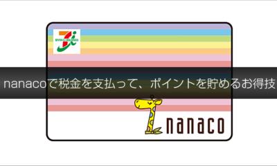 税金の割引!?nanacoで税金を支払って、クレジットカードのポイントを貯めるお得技。nanacoチャージでポイントが貯まるクレジットカード