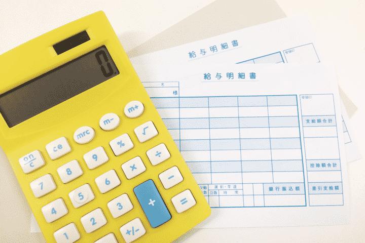 新社会人がクレジットカードを申し込む場合の年収の計算方法