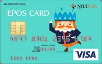 ニチガスエポスカード