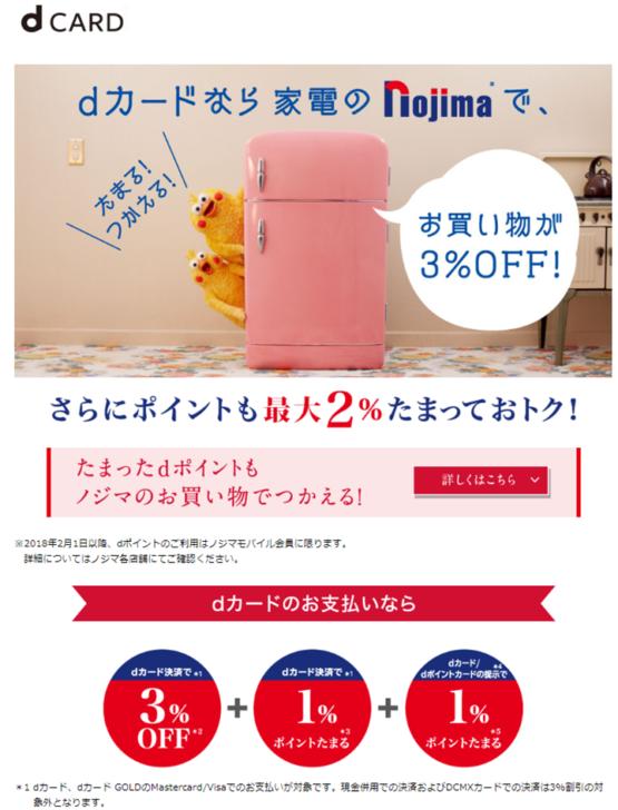 ノジマの店舗で家電が3%引で買える「お得技」の概要