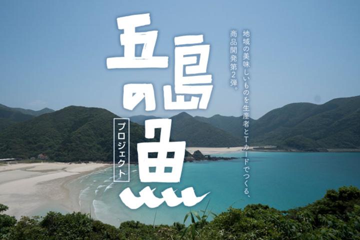 長崎県の地域振興が目的