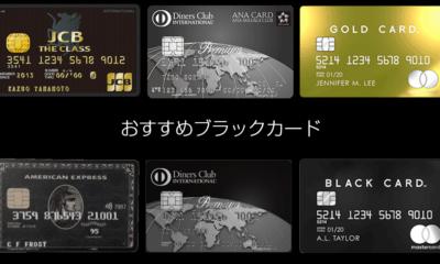 【2021年】おすすめブラックカード!ブラックカード保有の専門家兼FPが「絶対」におすすめしたいブラック比較ランキング
