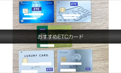 【2021年】おすすめETCカード!クレカ50枚保有の専門家兼FPが「絶対」におすすめしたいETCカード比較ランキング