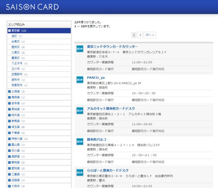 ETCカードの即日発行が可能な「セゾンカウンター」