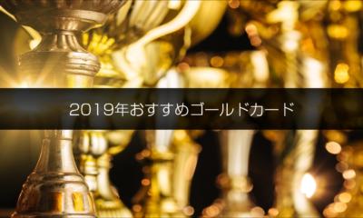 【2019年】おすすめゴールドカード!クレカ50枚保有の専門家兼FPが「絶対」におすすめしたいゴールドカードランキング。5ジャンル別のゴールドカード比較ランキング